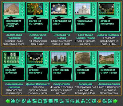 Исторически Онлайн Игри за 4 клас