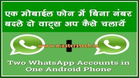 dual whatsapp kaise chalaye