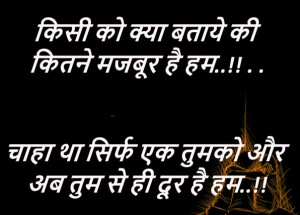 #Breakup Day Special:-Best Breakup And Sad Shayri In Hindi