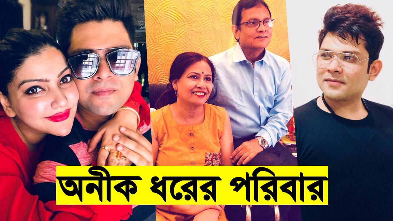 Singer Aneek Dhar Family । অনীক ধরের পরিবার