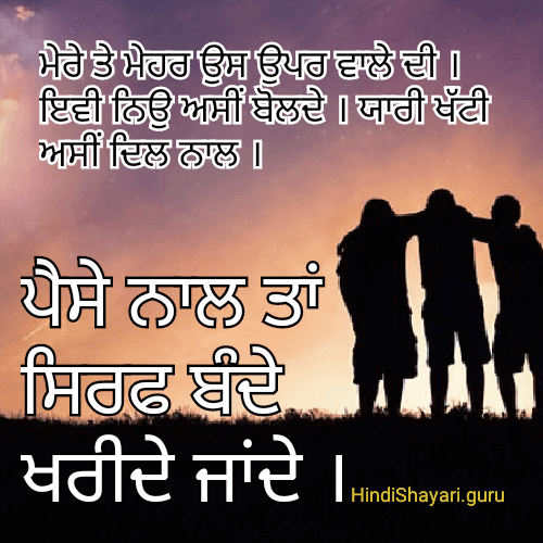 New Status Update on yaari MORE BEAUTIFUL shayari in punjabi language here update daily
