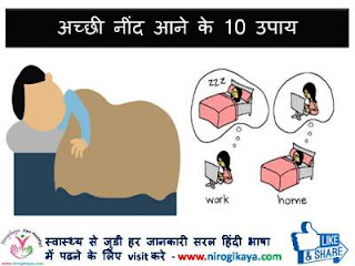 top-10-tips-for-sound-sleep-in-hindi