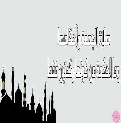 صلاة الجمعة واحكامها
