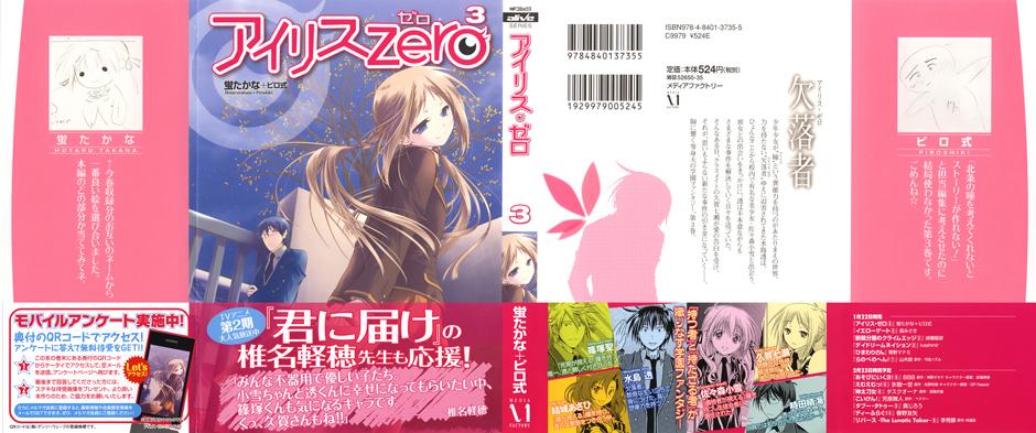 Komik iris zero 0010 11 Indonesia iris zero 0010 Terbaru 1|Baca Manga Komik Indonesia|