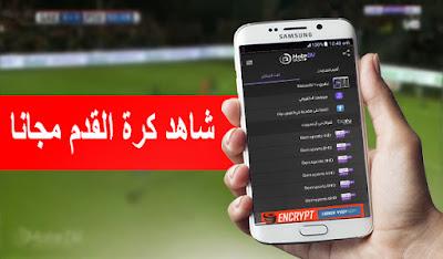 شاهد بث مباشر لمباريات كرة القدم مجانا من كل القنوات الناقلة للمباريات