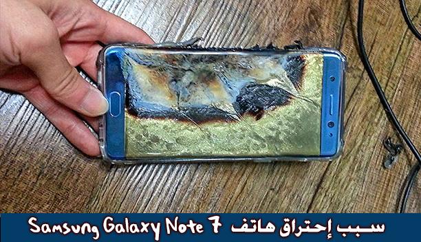 إكتشف الآن السبب العملي لحوادث إحتراق هواتف Samsung Galaxy Note 7 !