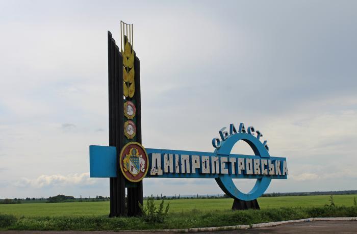 Днепропетровский области пришел конец