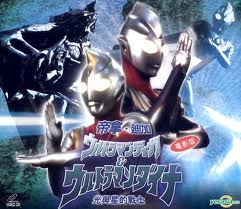 Movie light ultraman star download of and the dyna of warriors ultraman tiga