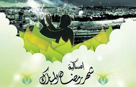 امساكية رمضان الجديدة