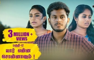 Aaha Kalyanam | Episode 12 | Kaadhalum Kadandhu Pogum | Unakkennapaa