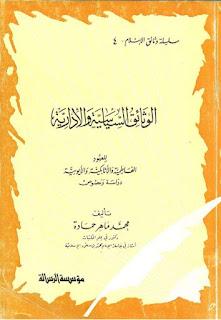 حمل الوثائق السياسية والإدارية للعهود الفاطمية والأتابكية والأيوبية - محمد ماهر حمادة pdf