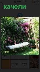 460 слов 4 в саду установлены качели в густых зарослях 23 уровень