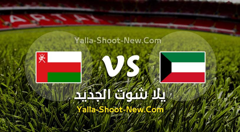مباراة الكويت وعمان