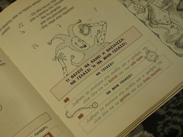 Παράξενα-παιδικά-βιβλία