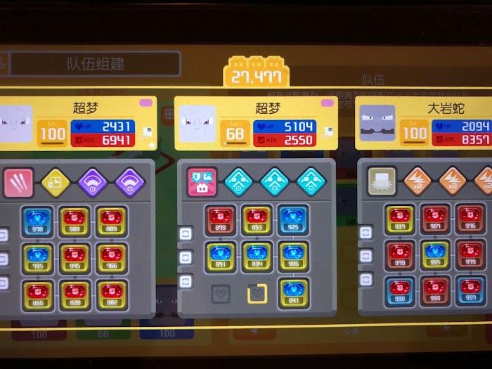 寶可夢探險尋寶 (Pokemon Quest) 超夢玩法技巧   娛樂計程車