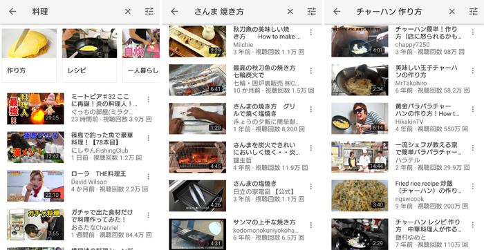 YouTube音声検索は、簡単なワードであれば認識率が高い