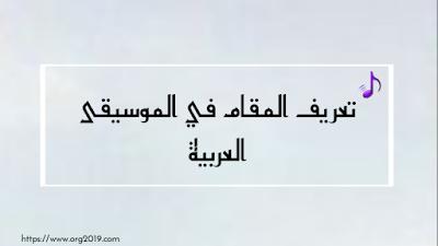تعريف المقام في الموسيقى العربية