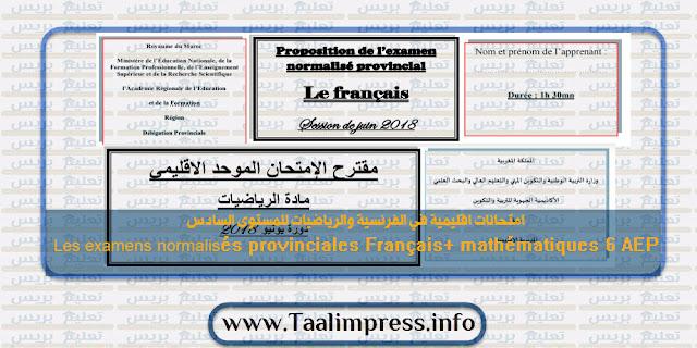 امتحانات اقليمية في الفرنسية والرياضيات للمستوى السادس - Les examens normalisés provinciales Français+ mathématiques 6 AEP