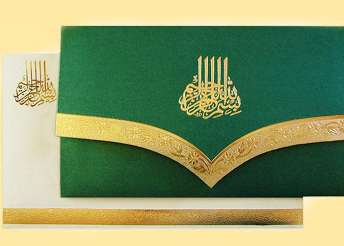 Contoh undangan pernikahan islam