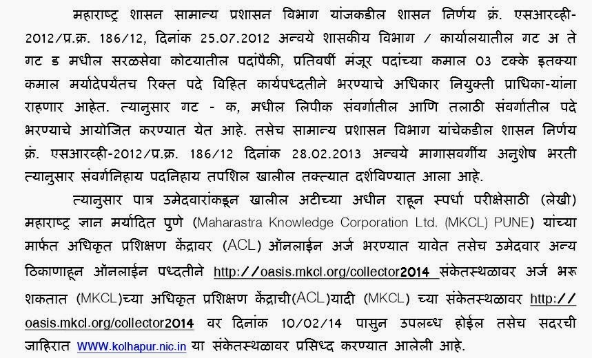 Kolhapur Collector Office Recruitment 2014 MKCL