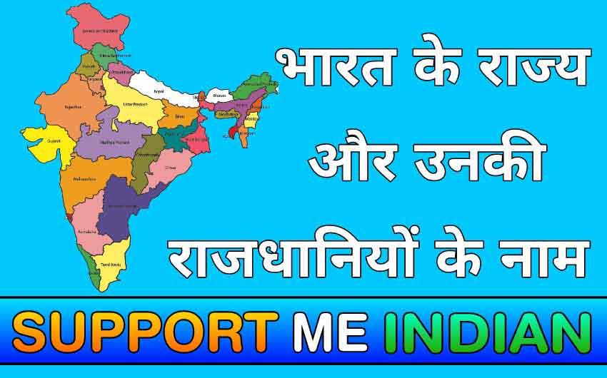bharat-ke-rajya-aur-rajdhani-ke-naam