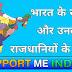 Bharat ke sabhi rajyo ke naam aur unki Rajdhani / Capital