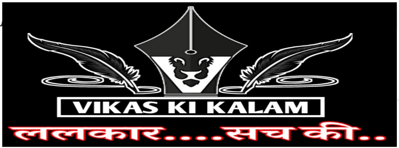 VIKAS KI KALAM best news website on india