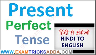 Hindi to English Translation : Present Perfect Tense