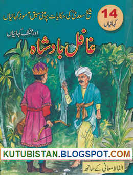 Pdf urdu story books
