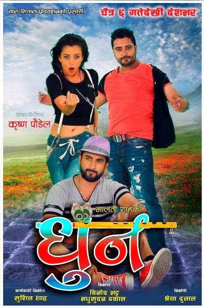 nepali-movie-dhoo-poster