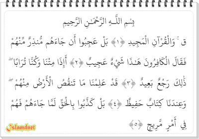 karena ayat pertama dari surah ini dimulai dengan huruf Qaaf Surah Qaaf dan Artinya