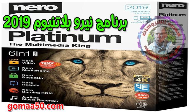 برنامج نيرو بلاتنيوم 2019  Nero Platinum 2019 Suite 20.0.07200