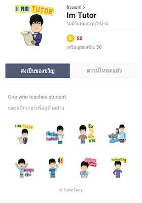 """Sticker Line """"Im Tutor"""""""