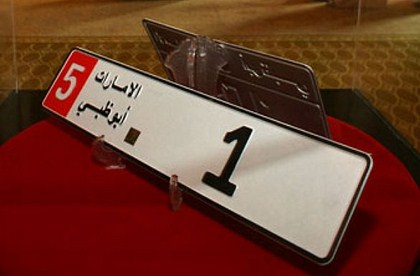 Share Good Stuffs: World's Most Expensive License Plate