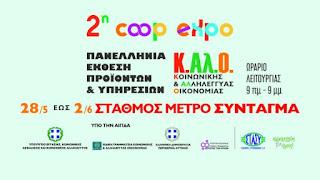 Υπό την αιγίδα της Περιφέρειας Αττικής η 2η COOPEXPO «Παράγω - Επιχειρώ Κοινωνικά»
