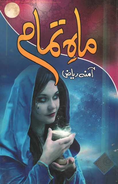 Mah e Tamam Urdu Novel by Amna Riaz Famous Urdu Novel Free Download PDF