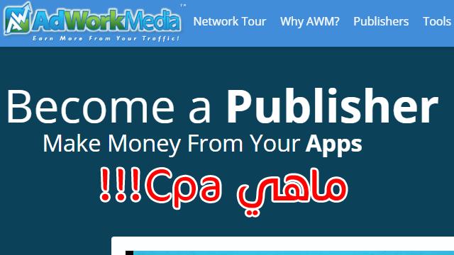 تعرف على مجال cpa ووكيف تربح منه الدولارات شهريا