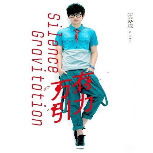 Silence Wang 汪蘇瀧ft  BY2 - A Little Sweet 有點甜(You Dian