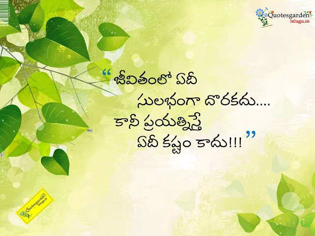 Best Inspirational Quotes - Best Good morning Quotes - Top Telugu Inspirational Quotes