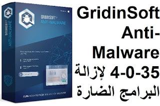 GridinSoft Anti-Malware 4-0-35 لإزالة البرامج الضارة