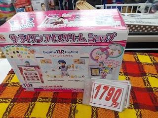 中古品のりかちゃんサーティーワンアイスクリームは1790円