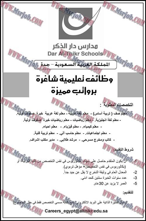 """وظائف معلمين بالسعودية برواتب مجزية """"مدارس دار الذكر"""" 27 / 1 / 2017"""