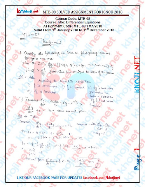 IGNOU MTE-07 Solved Assignment 2018 Session Abstract Algebra PDF Solution