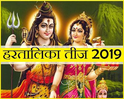 """Know-when-to-do-Hartalika-Teej-Vrat-in-2019-जानिए इस वर्ष 2019 में कब करें """"हरतालिका तीज व्रत"""""""