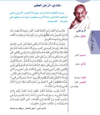 تحضير نص غاندي الرجل العظيم لغة عربية للسنة الثانية متوسط الجيل الثاني