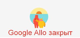 Google Allo закрыт