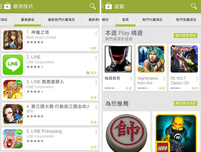 Android APP:Google Play商店 APK 下載 ( Google Play Store APK )