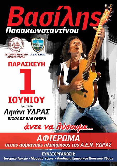 """""""Άντε να λύσουμε..."""": Ο Βασίλης Παπακωνσταντίνου live στο λιμάνι της Ύδρας"""
