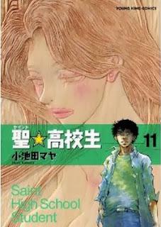 6 [小池田マヤ]聖★高校生 第01 11巻