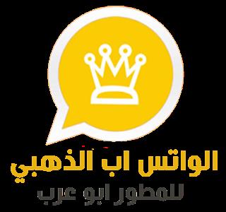 تحميل برنامج واتس اب بلس الذهبي ضد الحظر أبو عربWhatsApp Plus Gold مجانا لنظام أندرويد و ios بدون جلبريك برابط مباشر